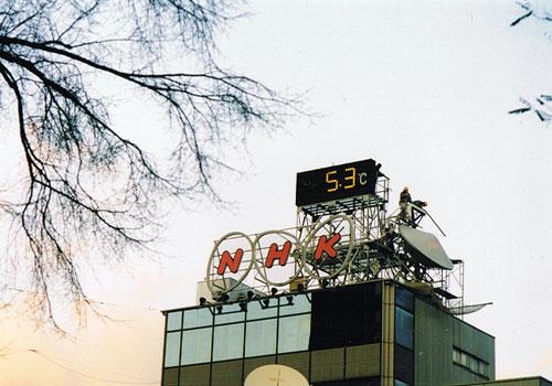 NHKビル