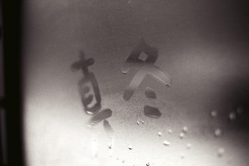 バスの曇り窓