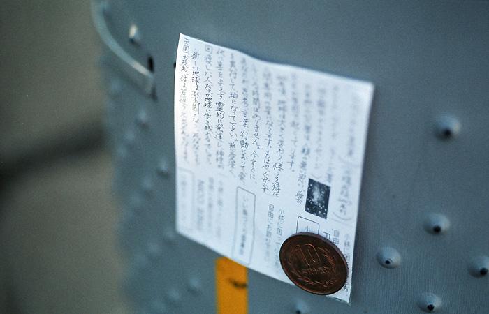 電柱に十円