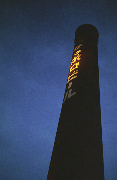 ファクトリーの煙突