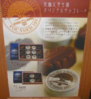 京都大学生協オリジナルチョコレート クリックすると画像が大きくなります