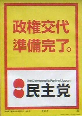 【国益そこ】大塚民進党等研究第80弾【なう】 YouTube動画>1本 ->画像>109枚