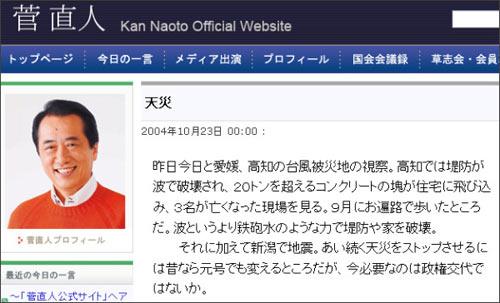 菅のこれが紹介されてたけど、菅直人公式サイト: 天災民主党政権になってからの1年半で、豪雨、渇水