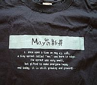黒川芽以Tシャツ画像